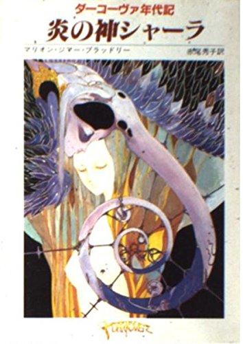 炎の神シャーラ (創元推理文庫—ダーコーヴァ年代記)