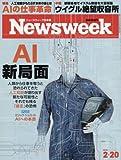 Newsweek (ニューズウィーク日本版) 2018年 2/20 号 [AI新局面]