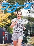 ランナーズ 2014年 03月号 [雑誌]