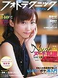 フォトテクニックデジタル 2013年 12月号 [雑誌] 画像