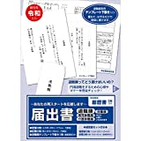 タカ印 証書 届出書 履歴書付 5セット 44-70501