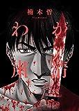 わが粛清(1) (ヤングキングコミックス)