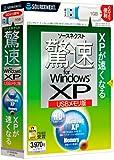 ソースネクスト 驚速 for Windows XP USBメモリ版