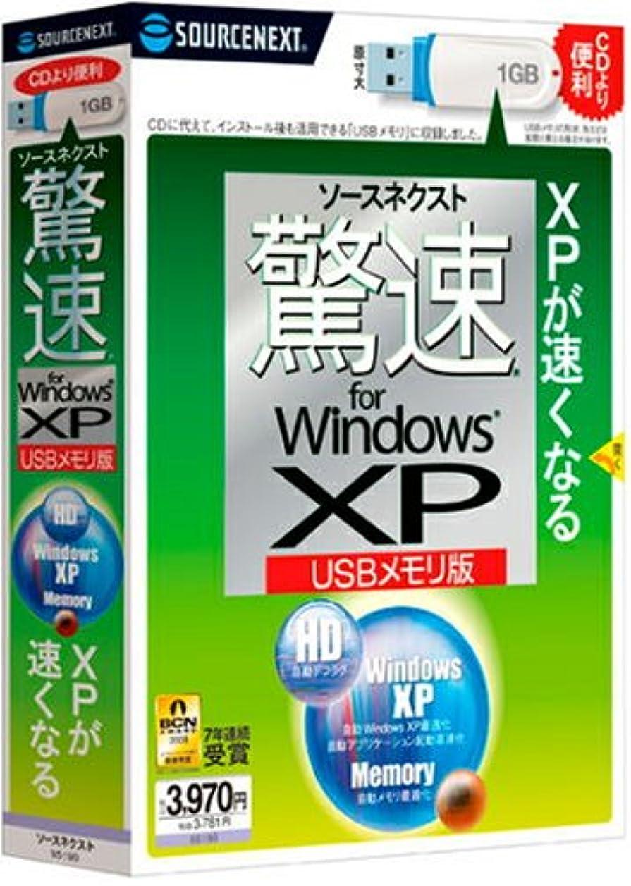 クレーター杭咲くソースネクスト 驚速 for Windows XP USBメモリ版