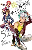 絶対可憐チルドレン 52 (少年サンデーコミックス)