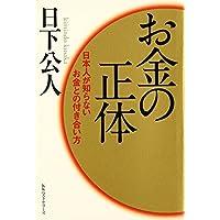 お金の正体——日本人が知らないお金との付き合い方