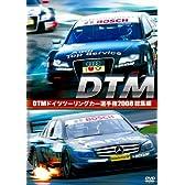 DTM ドイツツーリングカー選手権 2008 総集編 [DVD]