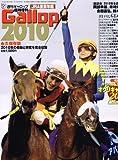 週刊ギャロップ臨時増刊号Gallop JRA重賞年鑑 2010