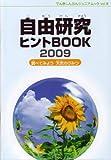 自由研究ヒントBOOK2009-調べてみよう 天気のひみつ