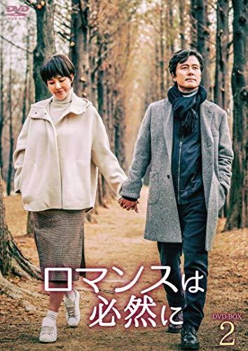 【Amazon.co.jp限定】ロマンスは必然に  DVD-BOX2(ミニポスター付)