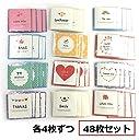 【Angelicate】ミニ メッセージカード 多目的 誕生日 カード グリーティングカード 手紙 封筒 付 (スマイル 12種 48枚セット)