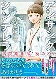 アンサングシンデレラ 病院薬剤師 葵みどり 3 (ゼノンコミックス) 画像