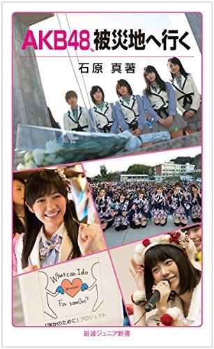 AKB48、被災地へ行く (岩波ジュニア新書)の詳細を見る