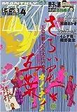 月刊 IKKI (イッキ) 2007年 04月号 [雑誌]