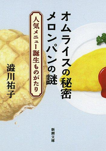 オムライスの秘密 メロンパンの謎: 人気メニュー誕生ものがたり (新潮文庫)