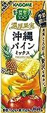 カゴメ 野菜生活100 濃厚果実 沖縄パインミックス(リーフパック)195ml ×24本