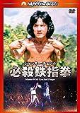 ジャッキー・チェンの必殺鉄指拳 デジタル・リマスター版[DVD]