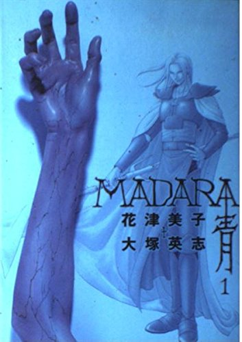 MADARA〈青〉 (1) (角川コミックス・エース)の詳細を見る