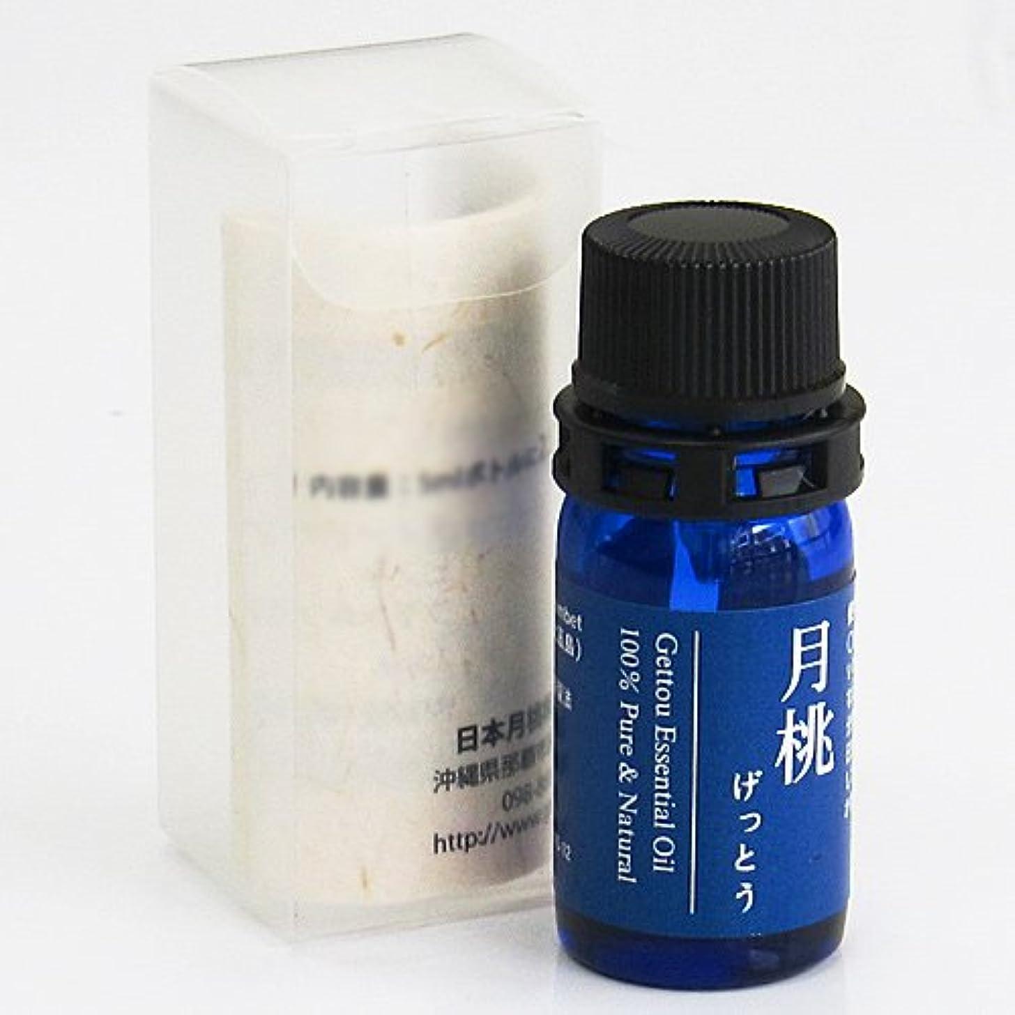 第四キラウエア山水素日本月桃 月桃エッセンシャルオイル 2.5ml