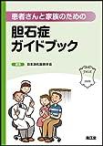 患者さんと家族のための胆石症ガイドブック