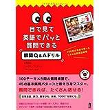 mp3 CD付 目で見て英語でパッと質問できる 瞬間Q&Aドリル