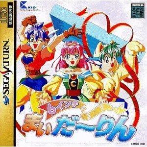 キッド 6インチまいだーりん  Sega Saturn
