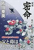 完本 密命 巻之八 悲恋 尾張柳生剣 (祥伝社文庫)