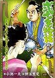 弐十手物語 鶴夢旅編 (キングシリーズ 漫画スーパーワイド)