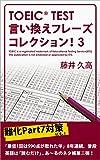 TOEIC(R)TEST言い換えフレーズコレクション!3