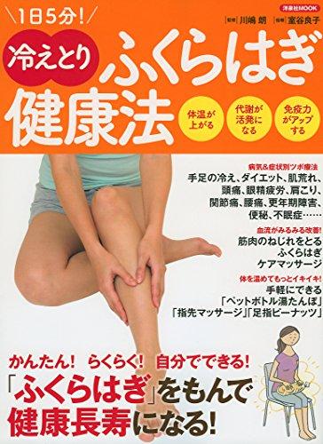 1日5分!  冷えとりふくらはぎ健康法 (洋泉社MOOK)