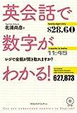 英会話で数字がわかる! ~(CDつき)
