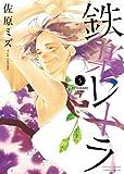 鉄楽レトラ 5 (ゲッサン少年サンデーコミックススペシャル)