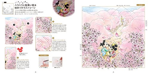 大人ディズニー 愛の贈りもの 素敵な塗り絵レッスンブック〈「美女と野獣」をはじめ愛のあふれるディズニー名場面・名シーンが満載! 〉