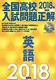 【CD付】2018年受験用 全国高校入試問題正解 英語