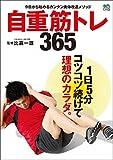 自重筋トレ365[雑誌] エイ出版社の実用ムック