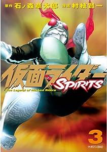 仮面ライダーSPIRITS 3巻 表紙画像