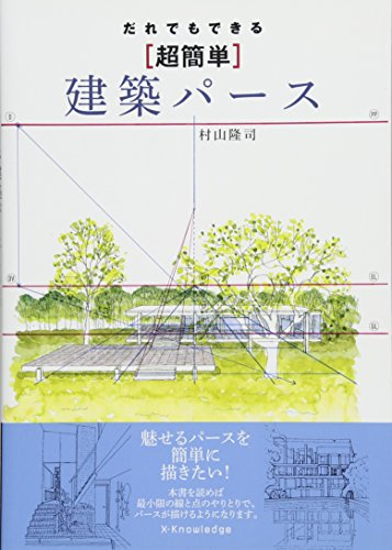 だれでもできる[超簡単]建築パースの詳細を見る