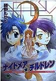 ナイトメア・チルドレン 5 (ガンガンWINGコミックス)