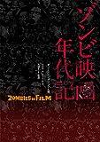 ゾンビ映画年代記 -ZOMBIES ON FILM-