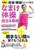 加瀬式 なまけ体操長生き革命―膝痛・腰痛のんびり解消 (主婦の友生活シリーズ)