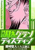 獣医グランディスティーノ(11) (少年サンデーコミックス)