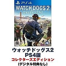 【Amazon.co.jpエビテン限定】ウォッチドッグス2 PS4版 コレクターズエディション (デジタル特典なし) 【CEROレーティング「Z」】