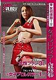 オンナ好きの皆さ~ん! 元女子プロレスラーとオイルレスリングしませんか。 [DVD]