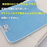東京西川 ドライウェルプラス 2本セット 日本製 (シングル2枚セット)