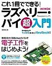 これ1冊でできる! ラズベリー・パイ 超入門 改訂第5版 Raspberry Pi 1+/2/3(B / B+)/Zero/Zero W対応