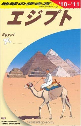 E02 地球の歩き方 エジプト 2010~2011の詳細を見る