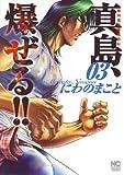 真島、爆ぜる!! 03―陣内流柔術流浪伝 (ニチブンコミックス)