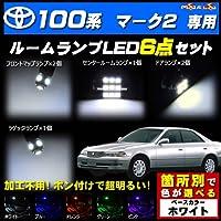 マーク2 100系 対応★ LED ルームランプ6点セット 発光色は ホワイト【メガLED】
