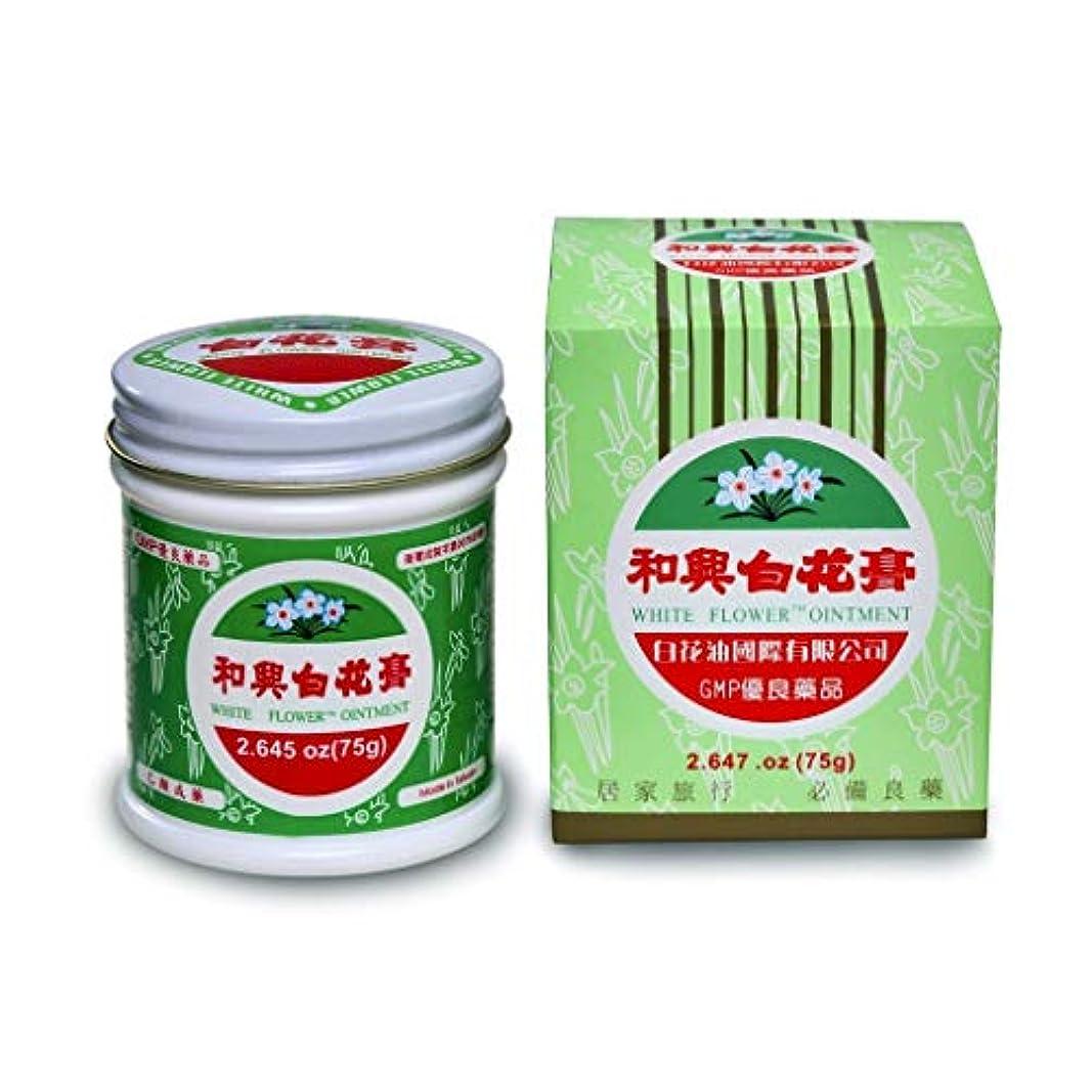 数学やりすぎ締める台湾 純正版 白花膏 75g( 白花油軟膏タイプ )
