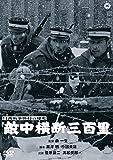 日露戦争勝利の秘史 敵中横断三百里 [DVD]